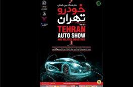 افتتاحیه نمایشگاه خودرو تهران(شهر آفتاب)