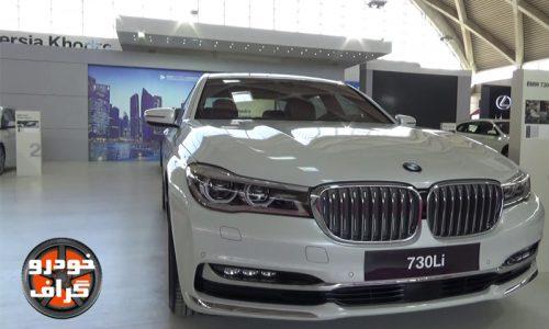 نمای کلی و مشخصات فنی BMW 730 Li 2017