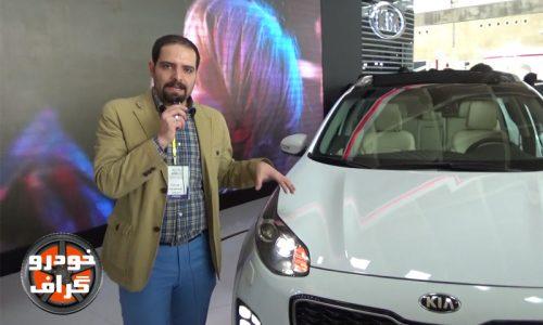 غرفه اطلس خودرو – اسپورتیج 2017 – اپتیما هیبریدی …