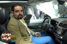 بررسی کوتاه میتسوبیشی ASX 2017 در تهران