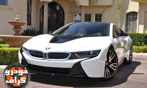 BMW i8 مهمانی از آینده… + ( کلیپ اختصاصی )