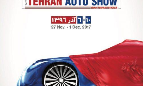 دومین نمایشگاه خودرو تهران در شهر آفتاب…
