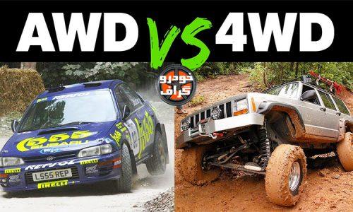 معرفی سیستم های تک دیفرانسیل 2WD و دو دیفرانسیل AWD , 4WD